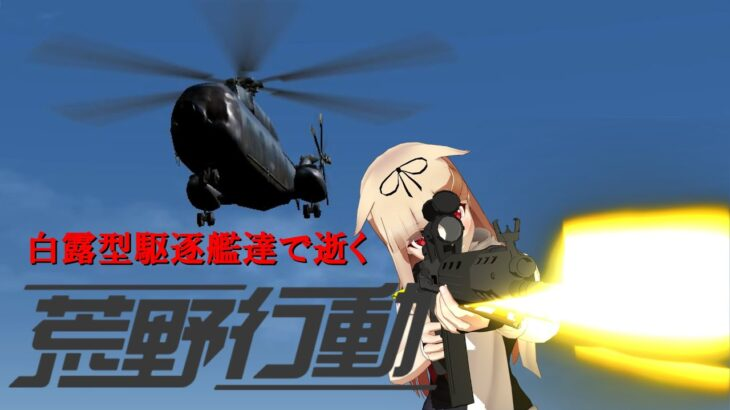(単発)白露型駆逐艦達で逝く荒野行動【ゆっくり実況】