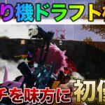 【荒野行動】豪華メンバー参戦!芝刈り機ドラフト杯でまさかの優勝!?