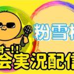【荒野行動】大会実況!粉雪杯!ライブ配信中