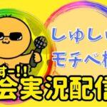 【荒野行動】大会実況!しゅしゅモチベ杯!ライブ配信中