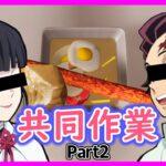 【鬼滅の刃】カナヲと炭治郎で料理を共同作業で作ったら、カナヲも炭治郎も暴走してたw【炭カナ】【声真似】【クッキングシュミレーター】【後編】