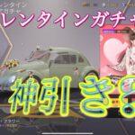 【荒野行動】バレンタインガチャ引いてみた!神引き?!