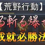 【荒野行動】縛り合計350キルの3つの成就達成攻略法!!