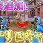 【荒野行動】新技「リロードキャンセル」が強すぎるww やり方と使う場面を解説!