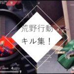 【荒野行動】yoshoキル集vol.1! Switch勢のキル集!