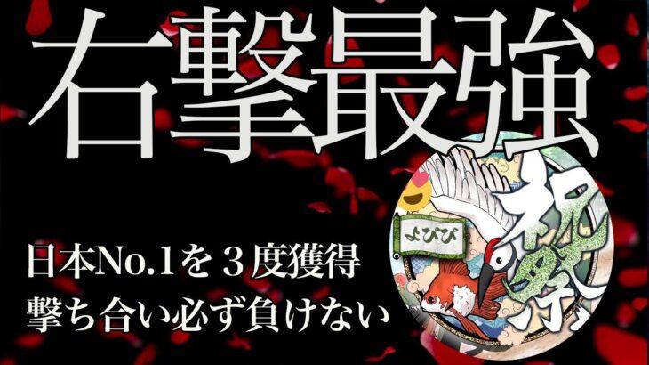 【荒野行動】桁違いの火力をみろ!1人で大会無双するキル集!【祝祭✿よぴぴ!】