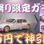 【荒野行動】桜祭り限定ガチャ1万円回したら……
