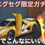 【荒野行動】ケーニグセグ限定ガチャ1万円入れてみたら!?