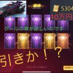 【荒野行動】東京喰種コラボガチャ!10万円分で金枠いくつ出るのか!?