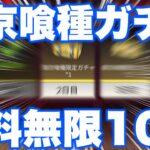 【荒野行動】東京喰種ガチャ10連を無料で無限に引けるリセマラ方法を紹介!【東京喰種コラボ】