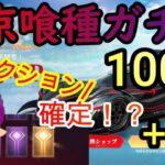 【荒野行動】【実写】東京喰種コラボガチャ100連!リアクション必須の結果に!?