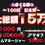 【荒野行動】大会実況!1キル1000円企画!第100回さくら杯!ライブ配信中