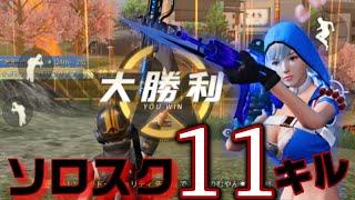 【東京マップ】ソロスク11キル!!1vs3をしっかり制していく東京マップの住人うぼぉー