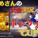 【荒野行動】第12回 ドンファン杯【大会実況】