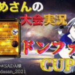 【荒野行動】第15回 ドンファンCUP【大会実況】