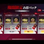 【荒野行動】東京喰種ガチャに15000円ぶっ込んだ結果、、、【ガチャ】【闇】