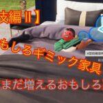 【荒野行動】マイトピア小技編2!アクセント家具・ギミック家具の作り方!