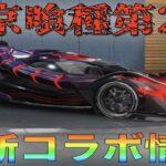 【荒野行動】東京喰種コラボ第2弾決定!新セダン・新武器など最新情報をご紹介!