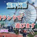 2日酔いで頭痛いがゲームする♂(PS4荒野行動)
