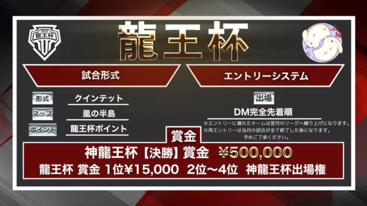 【荒野行動】龍王杯予選 3月 Day1【大会実況】