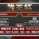 【荒野行動】龍王杯予選 3月 Day4【大会実況】