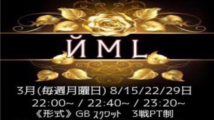 【荒野行動】3月度 ÑML Day1【実況配信】GB鯖