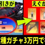 【荒野行動】神引き!?東京喰種コラボガチャを単発縛りで3万円分引いてみた!無料で11回ガチャ引く方法も紹介!【ガチャ】