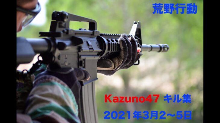 荒野行動キル集3月2〜5日