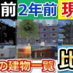 【荒野行動】今では考えられない3年前の建物!マンション,六角,2階建てetc…昔の建物と現在を比較してみた!(バーチャルYouTuber)
