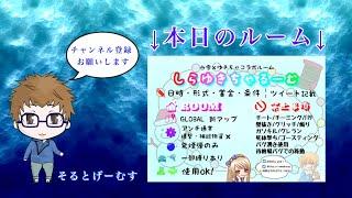 3/7 23:00~ しらゆきちゃるーむ【配信】【荒野行動】