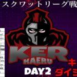 【荒野行動】大会で魅せた猛者たちの脅威のキル集③【3月KER day2】