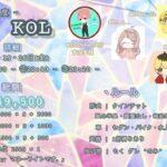 【荒野行動】3月度 KOL Day3