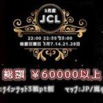 【荒野行動】3月度 Last JCL Day1 視聴者プレゼントあり