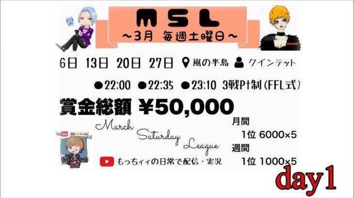 【荒野行動】3月毎週土曜開催!MSL League day1実況生配信
