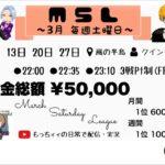 【荒野行動】3月毎週土曜開催!MSL League day2実況生配信