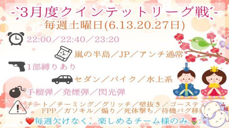 【荒野行動】3QL 3月 Day1【大会実況】