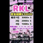 【荒野行動】3月度RKL Day2 実況:カエル 解説:パル