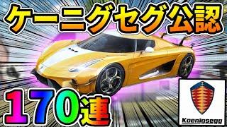 【荒野行動】最新アプデで世界最速『ケーニグセグ』公認コラボガチャ実装!!時速400キロのハイパーカーとは…【オパシ】