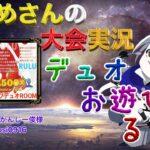 【荒野行動】第42回 デュオお遊びるーむ【大会実況】