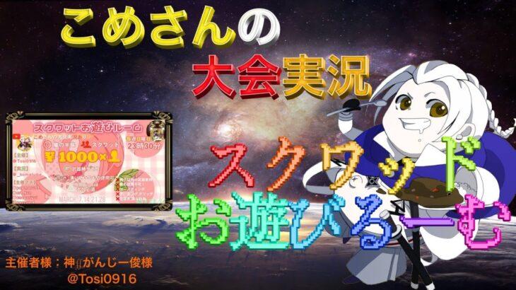 【荒野行動】第43回 スクワットお遊びるーむ【大会実況】