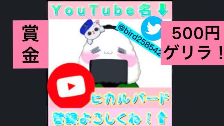 【荒野行動実況】賞金500円ゲリラ