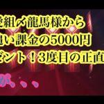 【荒野行動】ガチャ!最弱愛組〆龍馬様から追い追い課金!5000円プレゼント!3度目の正直♡