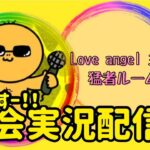 【荒野行動】大会実況!賞金6万!Love angel主催猛者ルーム!ライブ配信中
