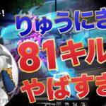 【荒野行動】81最強!りゅうにきのキル速やばすぎwww
