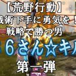 【荒野行動】☆86さん☆キル集!撃ち負け同志達に捧げます!