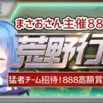【荒野行動】888 ROOM 実況!