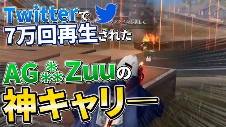 【仏切り抜き】仏も大興奮した幻のAG⁂Zuuの神キャリ―【荒野行動】
