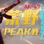 【荒野行動】AK縛りin荒野Peak戦Day12 Ep.ドッキリGP面白いw #参加型ルーム #ゲーム実況 #ライブ #参加型