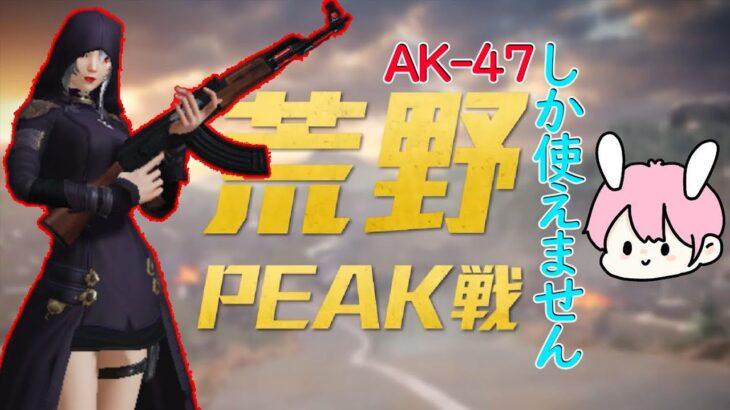 【荒野行動】AK縛りin荒野Peak戦Day4 Ep.びっくりドンキーのいちごオレ果肉でかすぎw #参加型ルーム  #ゲーム実況 #ライブ #参加型