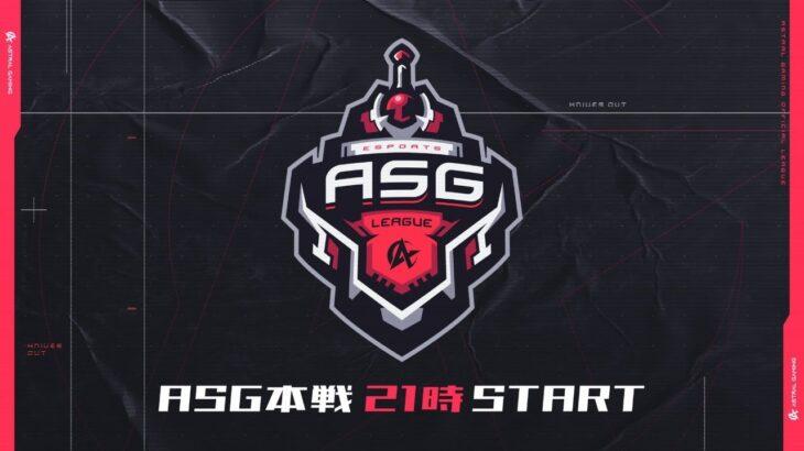 【荒野行動】ASG league 本戦  3月度DAY1【公認リーグ】